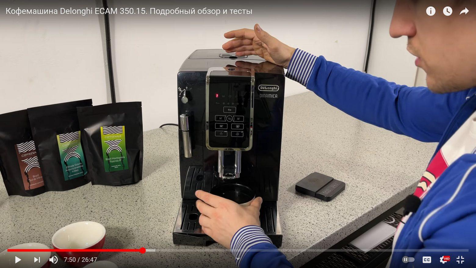 Кофемашина De'Longhi ECAM 350.15. Подробный обзор и тесты