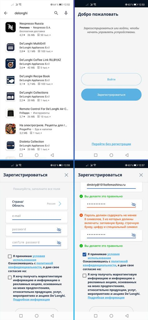 Приложение Delonghi для России в Android