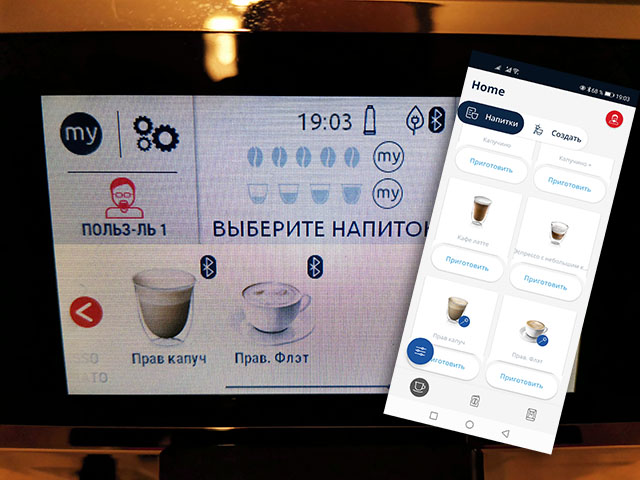 Осваиваем приложение для удаленного управления кофемашиной с телефона De'Longhi Coffee Link