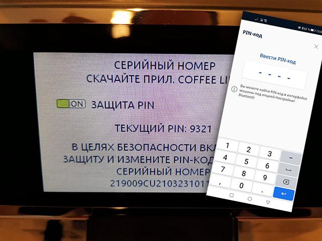 PIN код для приложения Delonghi coffee link
