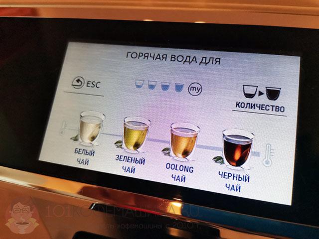 Горячая вода для белого, зеленого, улун или черного чая на кофемашине De'Longhi ECAM 650.85.MS Primadonna Elite Experience